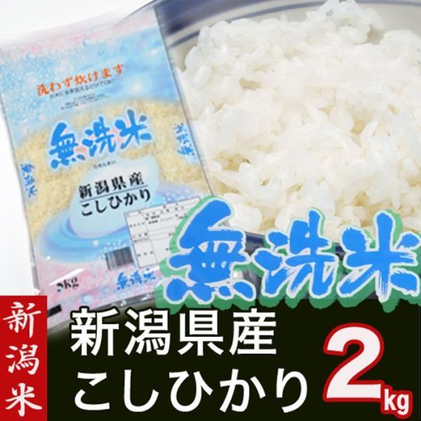 2年産 無洗米 新潟県産 コシヒカリ 2kg (新潟 新潟米 お米 R2)
