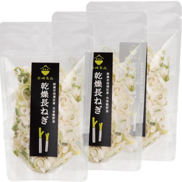 手造り乾燥野菜 「長ねぎ」3袋 (20g×3)(ドライ 干し )