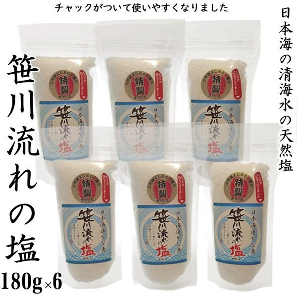 海水塩 笹川流れの塩 180g×6 チャック付 日本海 清海水使用 国産天然塩 自然塩 海水塩|atechigo