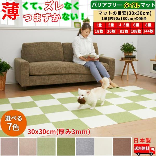 ペットマット おくだけ吸着 厚み約3mm バイアフリータイルマット 床暖房対応 犬 フローリング 滑り止め 防滑 滑り止め 犬 猫 床保護マット 30×30cm