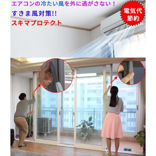 スキマプロテクト 隙間風対策 風防止 テープ すき間風ストッパー 対策 ドア 窓 玄関 貼るだけ簡単 すき間風防ぐテープ Dタイプ Sサイズ|atelier-eirene