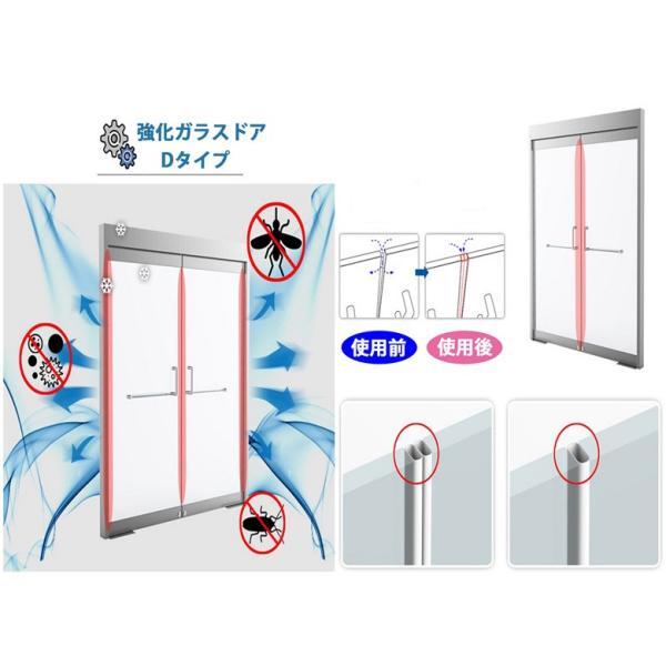 スキマプロテクト 隙間風対策 風防止 テープ すき間風ストッパー 対策 ドア 窓 玄関 貼るだけ簡単 すき間風防ぐテープ Dタイプ Sサイズ|atelier-eirene|12