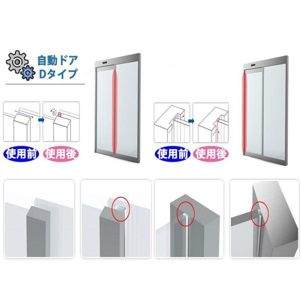 スキマプロテクト 隙間風対策 風防止 テープ すき間風ストッパー 対策 ドア 窓 玄関 貼るだけ簡単 すき間風防ぐテープ Dタイプ Sサイズ|atelier-eirene|13