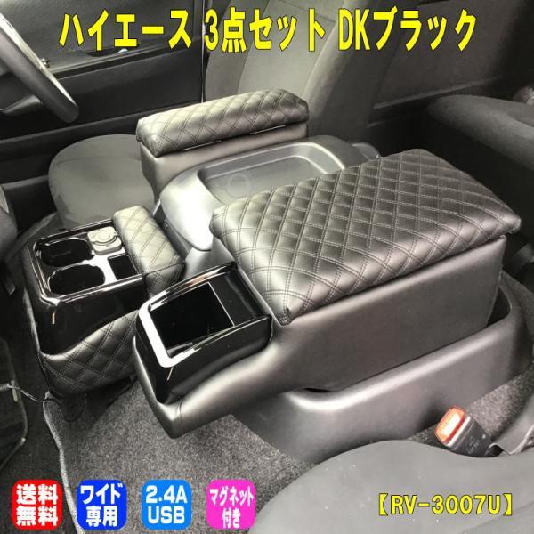 ハイエース ワイド 3点セット USB 送料無料 ダイヤキルト ブラック 運転席 助手席 アームレスト フロントカウンター コンソール 4型 5型 6型 RV-3007U