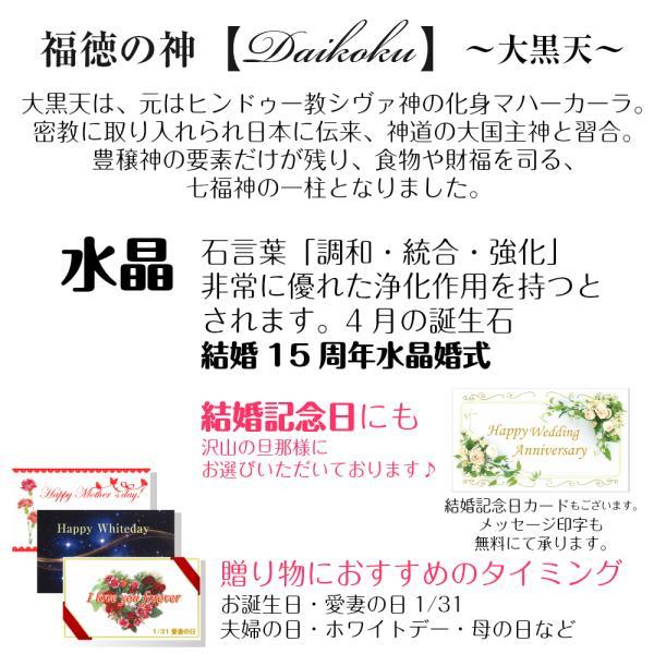 ネックレス レディース 水晶 宝石質天然石 シルバー daikoku 4月 誕生石|atelier-tea|04