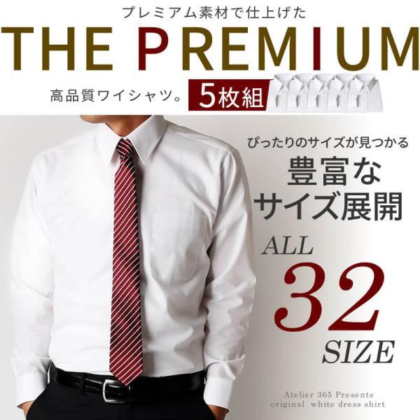 ワイシャツ メンズ 長袖 Yシャツ 白 5枚 セット イージーケア ビジネス 結婚式 葬式 at-ml-sre-1135 宅配便のみ|atelier365|02