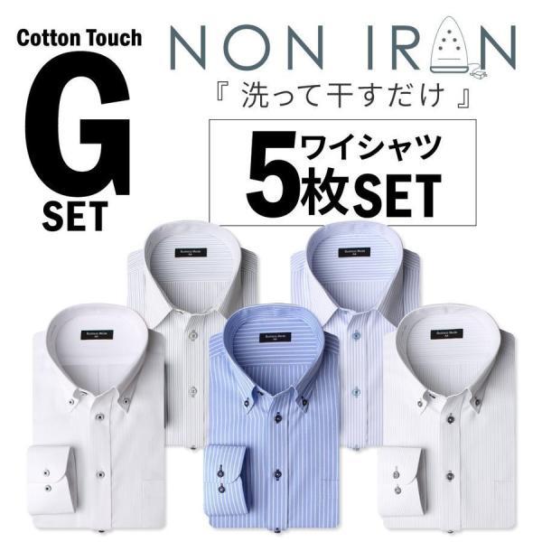 ワイシャツ 5枚 長袖 メンズ Yシャツ ノーアイロン ビジネス シャツ ボタンダウン レギュラー at-ml-sre-1516-g-5f 宅配便のみ atelier365