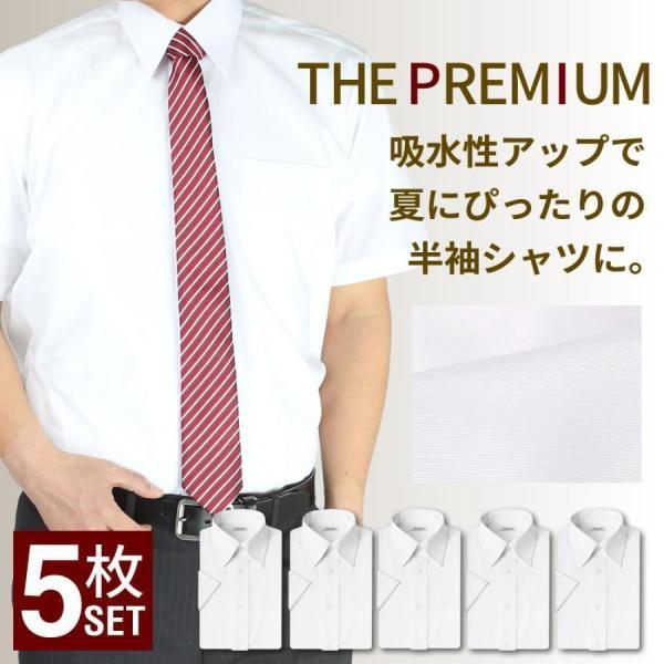 ワイシャツ メンズ 半袖 白 Yシャツ ホワイト 5枚 セット ビジネス at-ms-set-1060 宅配便のみ|atelier365