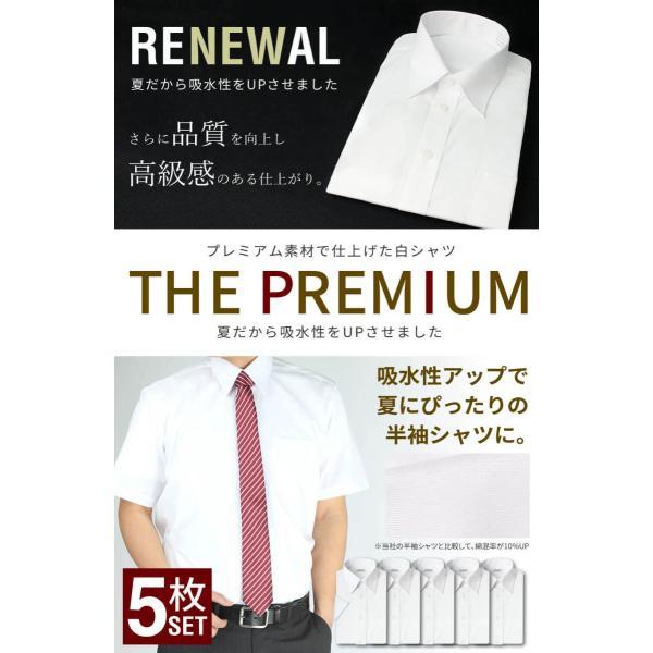 ワイシャツ メンズ 半袖 白 Yシャツ ホワイト 5枚 セット ビジネス at-ms-set-1060 宅配便のみ|atelier365|02
