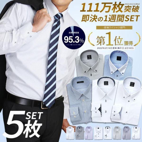 ワイシャツ メンズ 長袖 セット 5枚 Yシャツ ビジネス シャツ スリム ボタンダウン レギュラー at101 宅配便のみ|atelier365
