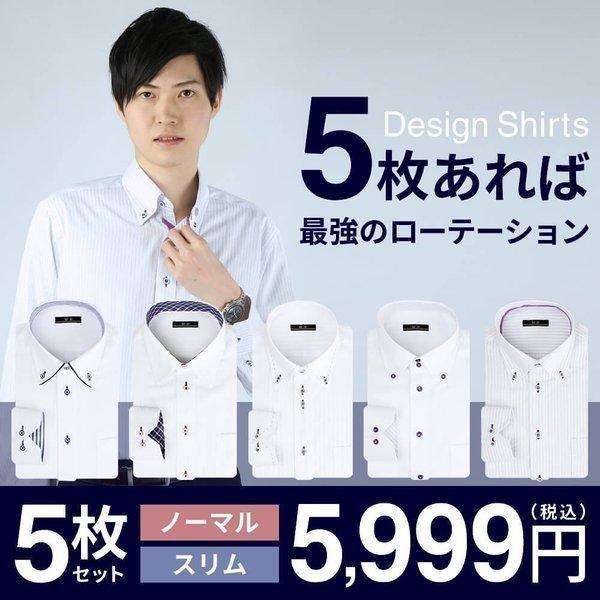 ワイシャツ メンズ 長袖 Yシャツ セット 5枚 スリム ボタンダウン レギュラー ビジネス at101-h-set 宅配便のみ|atelier365