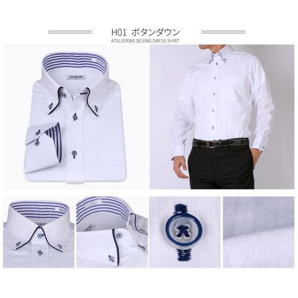 ワイシャツ メンズ 長袖 Yシャツ セット 5枚 スリム ボタンダウン レギュラー ビジネス at101-h-set 宅配便のみ|atelier365|03