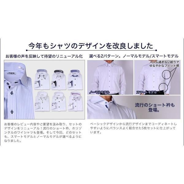 ワイシャツ メンズ 長袖 Yシャツ セット 5枚 スリム ボタンダウン レギュラー ビジネス at101-h-set 宅配便のみ|atelier365|10