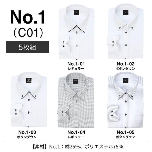 ワイシャツ メンズ 長袖 セット 5枚 Yシャツ ビジネス シャツ スリム ボタンダウン レギュラー at101 宅配便のみ|atelier365|04