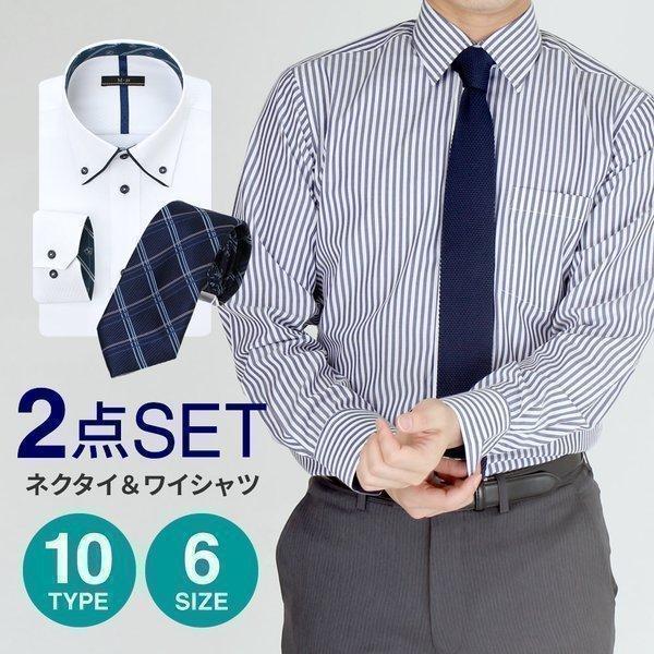 ワイシャツ メンズ おしゃれ ボタンダウン レギュラー襟 ネクタイ セット 2点セット ワイシャツ1枚 ネクタイ1本 形態安定 at105 宅配便のみ クールビズ|atelier365