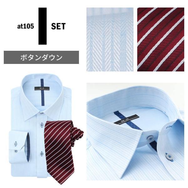 ワイシャツ メンズ おしゃれ ボタンダウン レギュラー襟 ネクタイ セット 2点セット ワイシャツ1枚 ネクタイ1本 形態安定 at105 宅配便のみ クールビズ|atelier365|11