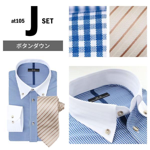 ワイシャツ メンズ おしゃれ ボタンダウン レギュラー襟 ネクタイ セット 2点セット ワイシャツ1枚 ネクタイ1本 形態安定 at105 宅配便のみ クールビズ|atelier365|12