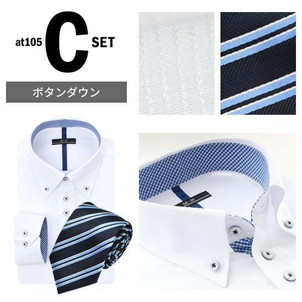 ワイシャツ メンズ おしゃれ ボタンダウン レギュラー襟 ネクタイ セット 2点セット ワイシャツ1枚 ネクタイ1本 形態安定 at105 宅配便のみ クールビズ|atelier365|05