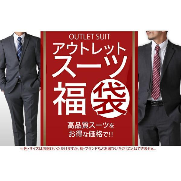 スーツ アウトレット ビジネススーツ フォーマルスーツ メンズ 2つボタン 福袋 定番 リクルート 就活 fuku-suit 宅配便のみ|atelier365|02