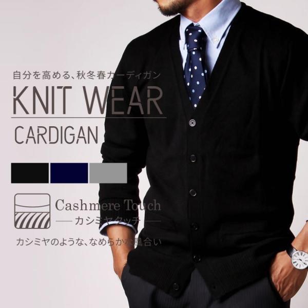 カーディガン カーデ Vネック ニット メンズ カシミアタッチ ビジネス オフィスカジュアル 制服 事務服 シンプル oth-me-knit-1604 クールビズ|atelier365