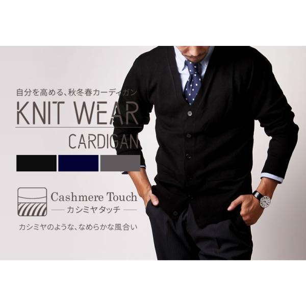 カーディガン カーデ Vネック ニット メンズ カシミアタッチ ビジネス オフィスカジュアル 制服 事務服 シンプル oth-me-knit-1604 クールビズ|atelier365|02