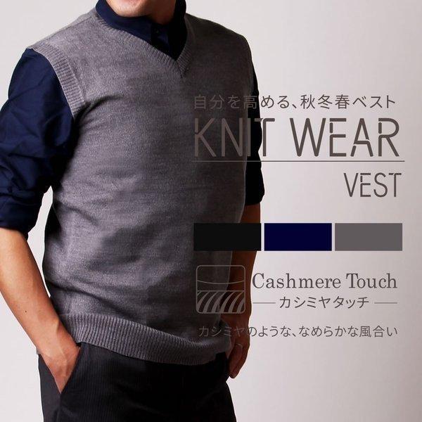 ベスト Vネック ニット メンズ カシミアタッチ ビジネス オフィスカジュアル 制服 事務服 シンプル oth-me-knit-1605 クールビズ|atelier365