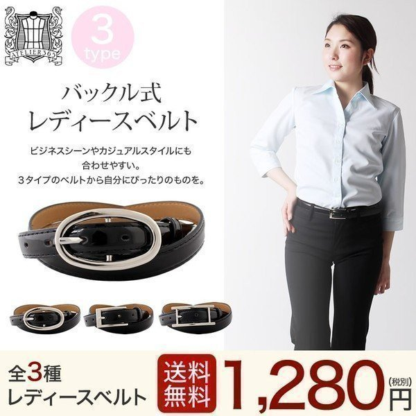ベルト レディース ビジネス バックル式 ベルト Belt   oth-ux-be-1473【送料無料】 【ベルト】【Belt】宅配便のみ|atelier365