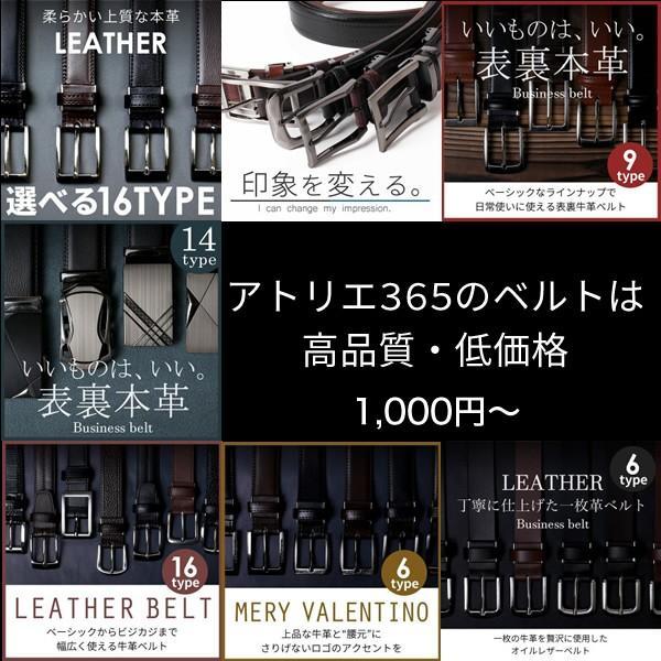 ベルト メンズ 本革 レザー belt 黒 茶 ブラック ブラウン 1000円 ビジネス ウエスト調整 oth-ux-be-1614 メール便で送料無料【5】 クールビズ|atelier365|18