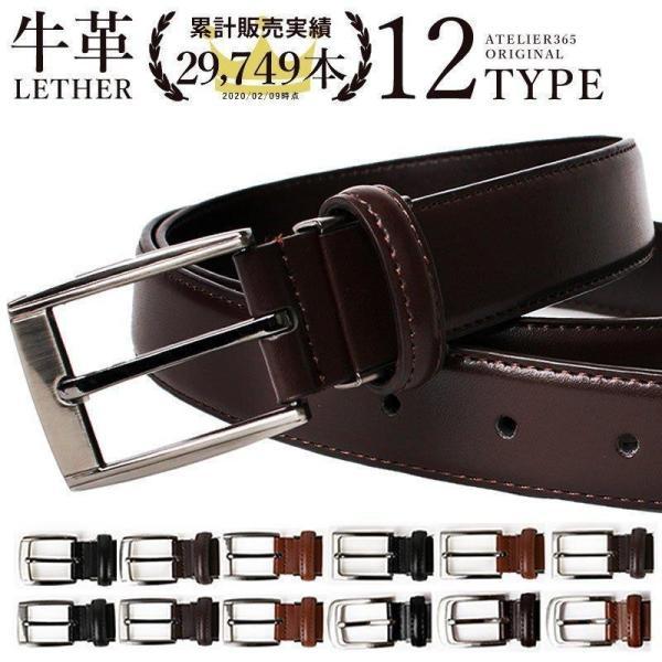 ベルトメンズ表裏牛革belt黒茶ブラックブラウン1000円ポッキリビジネス調整レザーoth-ux-be-1671メール便で 5