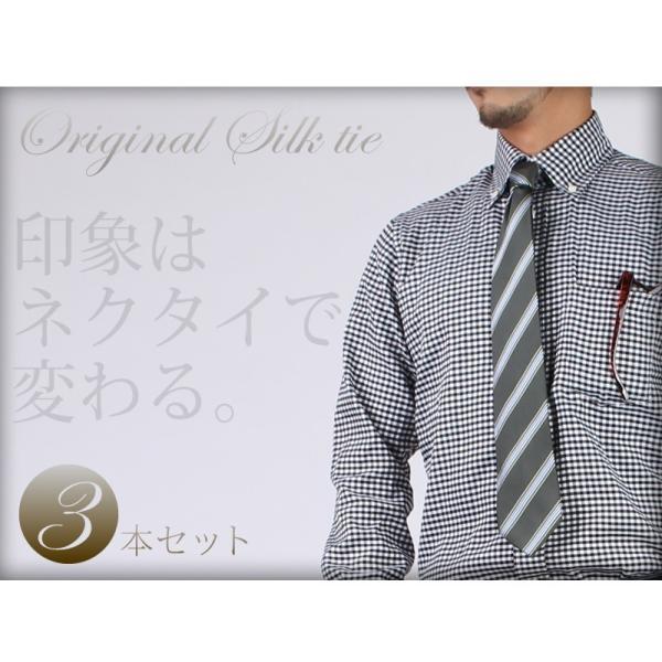 ネクタイ シルク 100% 3本 セット 8種類から選べる ネクタイセット  oth-ux-ne-1429 メール便で送料無料【7】|atelier365|02