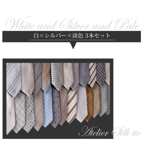 ネクタイ シルク 100% 3本 セット 8種類から選べる ネクタイセット  oth-ux-ne-1429 メール便で送料無料【7】|atelier365|14