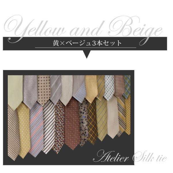 ネクタイ シルク 100% 3本 セット 8種類から選べる ネクタイセット  oth-ux-ne-1429 メール便で送料無料【7】|atelier365|15