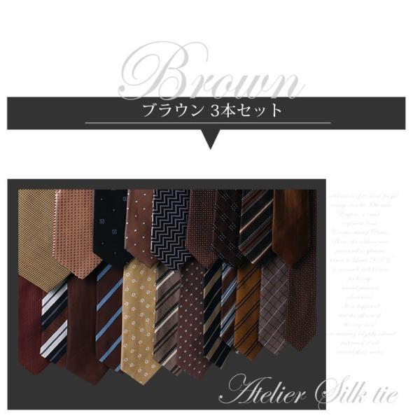 ネクタイ シルク 100% 3本 セット 8種類から選べる ネクタイセット  oth-ux-ne-1429 メール便で送料無料【7】|atelier365|16