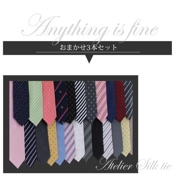 ネクタイ シルク 100% 3本 セット 8種類から選べる ネクタイセット  oth-ux-ne-1429 メール便で送料無料【7】|atelier365|10