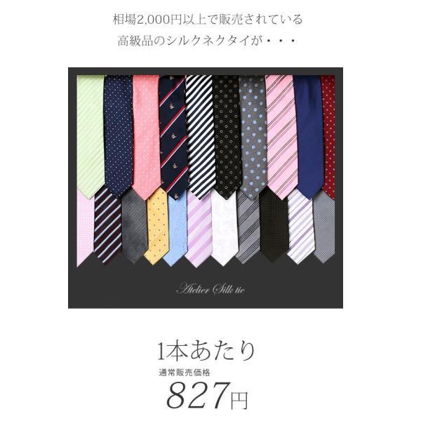 ネクタイ シルク 100% 3本 セット 8種類から選べる ネクタイセット  oth-ux-ne-1429 メール便で送料無料【7】|atelier365|03