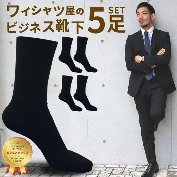 靴下 メンズ ソックス ビジネス 5足組 25-27cm リブ編み 1000円 oth-ux-so-1137 メール便で送料無料【10】|atelier365