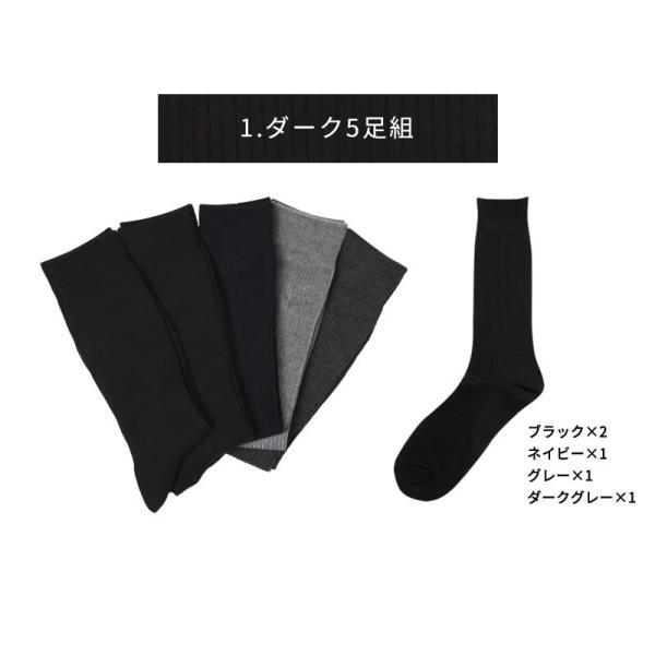 靴下 メンズ ソックス ビジネス 5足組 25-27cm リブ編み 1000円 oth-ux-so-1137 メール便で送料無料【10】|atelier365|06