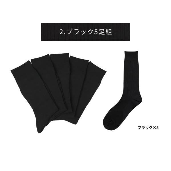 靴下 メンズ ソックス ビジネス 5足組 25-27cm リブ編み 1000円 oth-ux-so-1137 メール便で送料無料【10】|atelier365|07