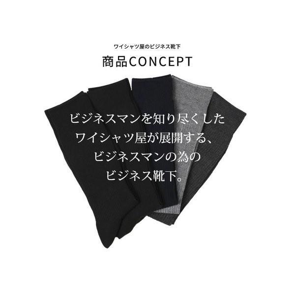 靴下 メンズ ソックス ビジネス 5足組 25-27cm リブ編み 1000円 oth-ux-so-1137 メール便で送料無料【10】|atelier365|09