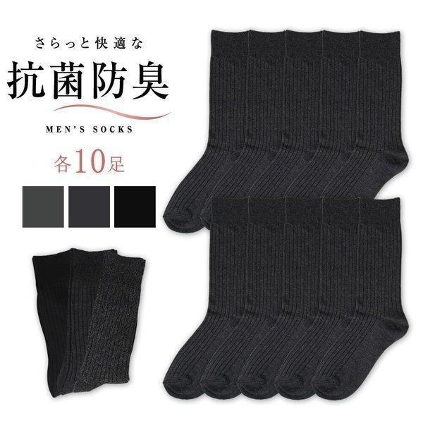 靴下 メンズ 10足組  ビジネス ソックス やぶれにくい 抗菌 防臭 綿混素材 足元爽快 つま先・かかと補強 無地 送料無料  oth-ux-so-1142 クールビズ atelier365