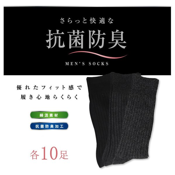 靴下 メンズ 10足組  ビジネス ソックス やぶれにくい 抗菌 防臭 綿混素材 足元爽快 つま先・かかと補強 無地 送料無料  oth-ux-so-1142 クールビズ atelier365 02