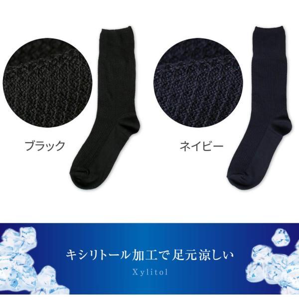 靴下 メンズ ビジネス 4足組 4色  キシリトール加工 カノコ編み 綿混素材 口ゴムゆったり COOL 無地 oth-ux-so-1812 クールビズ clz|atelier365|05