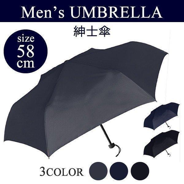 傘 折りたたみ 傘 かさ カサ 大きい 58cm 大判 無地 紳士 メンズ ビジネス oth-ux-um-1543【宅配便のみ】 クールビズ clz atelier365