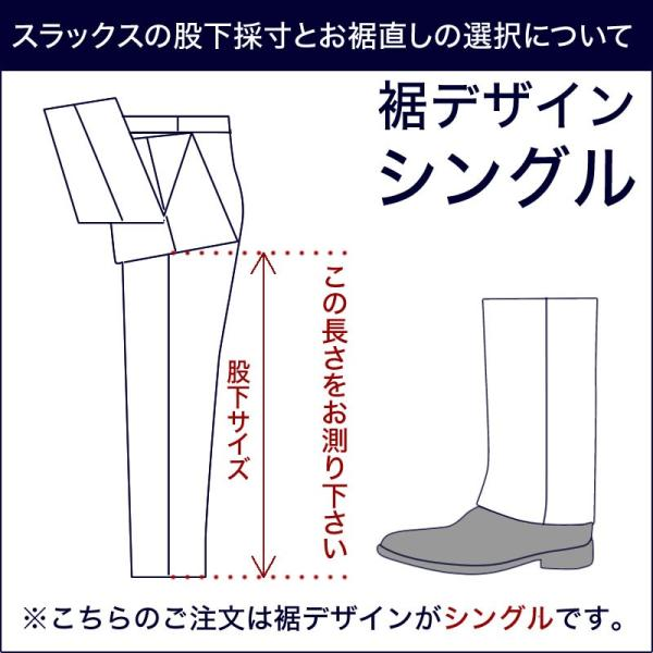 お直し・裾上げ(シングル)※返品・交換ができなくなりますのでご注意下さい   pants-resize クールビズ|atelier365|03