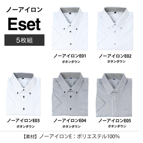 ワイシャツ 半袖 セット 5枚組 Yシャツ メンズ ビジネス シャツ ボタンダウン レギュラー 送料無料 sa02 宅配便のみ クールビズ clz|atelier365|16
