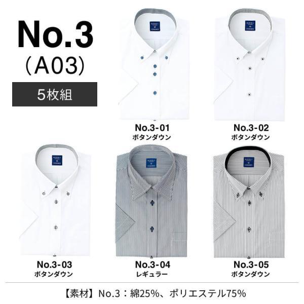 ワイシャツ 半袖 セット 5枚組 Yシャツ メンズ ビジネス シャツ ボタンダウン レギュラー 送料無料 sa02 宅配便のみ クールビズ clz|atelier365|05