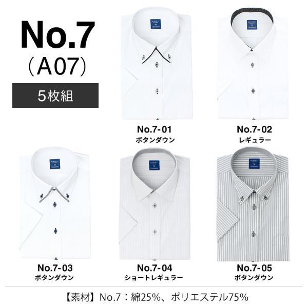 ワイシャツ 半袖 セット 5枚組 Yシャツ メンズ ビジネス シャツ ボタンダウン レギュラー 送料無料 sa02 宅配便のみ クールビズ clz|atelier365|06