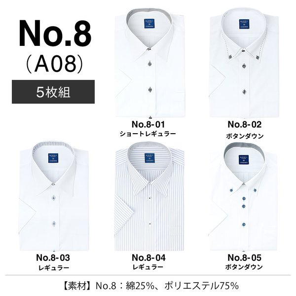 ワイシャツ 半袖 セット 5枚組 Yシャツ メンズ ビジネス シャツ ボタンダウン レギュラー 送料無料 sa02 宅配便のみ クールビズ clz|atelier365|07