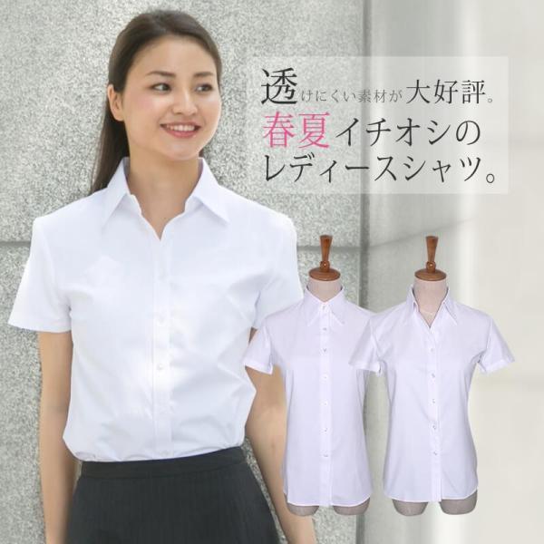 ブラウス半袖レディースシャツオフィス事務定番白レギュラー開襟ホワイトビジネスsun-ls-sp-1105メール便で 10 クール