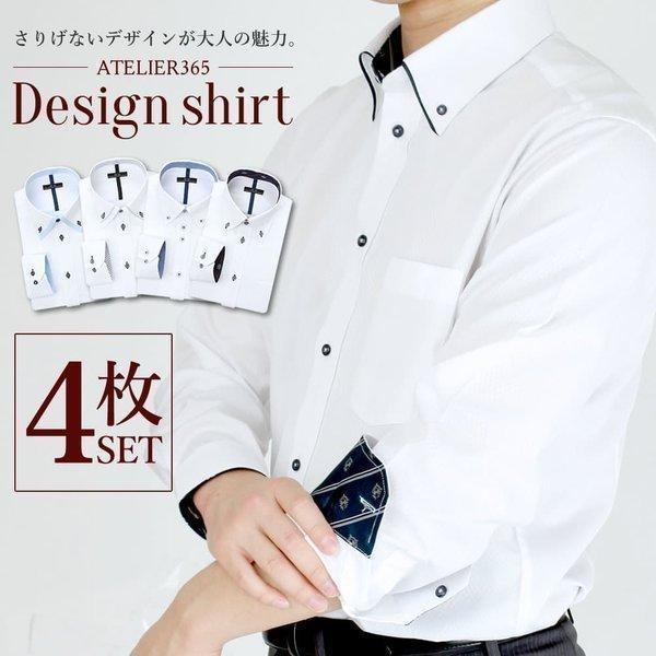 ワイシャツ メンズ 長袖 セット 4枚 Yシャツ 長袖 ボタンダウン スリム ビジネスシャツ sun-ml-sbu-1109-4set 宅配便のみ|atelier365